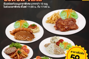 special menu lunch time